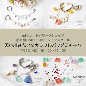 【募集!】mikke!七夕イベント